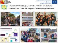 """ОУ """"Максим Горки"""" – Левски със сертификат за качество за отлична работа по проект"""