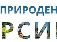 """20 години в опазване на природата по ДунавПП """"Персина"""" отбелязва своята годишнина"""