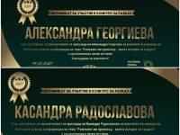 """Ученици от ПГМХТ – Плевен отличени в конкурса """"Ромският ми произход – моята история за гордост"""""""