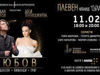 """Плевенска филхармония представя тази вечер """"Любов"""" под диригентството на Йордан Камджалов"""