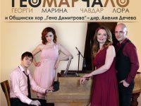 """Плевенска филхармония и квартет """"ГеоМарЧаЛо"""" заедно на една сцена тази вечер"""