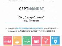 "Сертификат за участие в ""Най-големия урок в света"" получи ОУ ""Лазар Станев"""