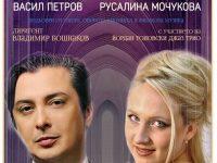 Плевенската филхармония ни предлага ново изживяване с Васил Петров и Русалина Мочукова