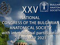 МУ – Плевен ще е домакин на Конгрес на българското анатомично дружество с международно участие
