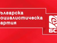 БСП – Плевен подреди листата си с кандидати за народни представители