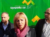 """Изправисе.БГ"" представи листата си за Плевен за предстоящите парламентарни избори"