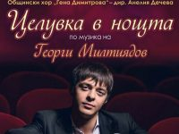 """Плевенска филхармония и маестро Георги Милтиядов подаряват """"Целувка в нощта"""""""