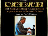 """С концерт """"Клавирни вариации"""" ще открие творческия сезон ХГ Дарение """"Колекция Светлин Русев"""""""