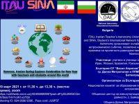 Участници от Долна Митрополия и с. Байкал ще представят България на Световен онлайн астрономически форум