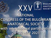 МУ-Плевен ще е домакин на XXV Конгрес на българското анатомично дружество с международно участие