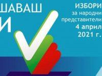 МВР откри телефонна линия за сигнали за нарушения на изборния процес