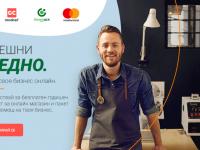 На вниманието на бизнеса в Плевен! Съвместна инициатива помага на частния бизнес да стартира онлайн магазини