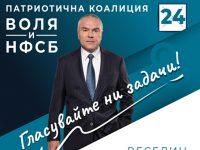 Веселин Марешки: В неделя си изберете служители, не алчни господари