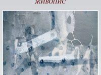 Днес в Арт център – Плевен ще бъде открита живописна изложба на Цветелина Максимова