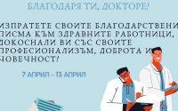 """От днес в Плевен стартира кампанията """"Благодаря ти, Докторе!"""""""