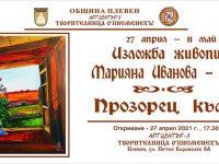 Изложба на Марияна Иванова – Миа ще бъде открита в Творителница О'Писменехъ!