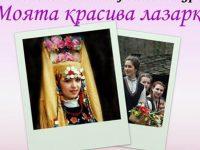 В Левски обявиха фотоконкурс за най-красива лазарка