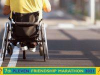 Каузата на Маратон на приятелството Плевен 2021 – в помощ на хората с различни възможности