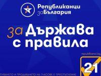 Републиканци за България: Недопустимо е в 21 век още да се редим по гишета
