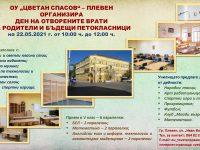 """ОУ """"Цветан Спасов"""" – Плевен организира Ден на отворените врати"""