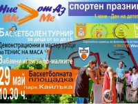 Читалище ЛИК-Плевен кани на спортен празник на 29-ти май в Кайлъка!