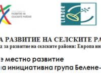 """Сдружение """"Местна инициативна група Белене – Никопол"""" открива процедура за подбор на проектни предложения"""