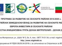 """Сдружение """"МИГ Долна Митрополия – Долни Дъбник"""" обявява прием на проектни предложения"""