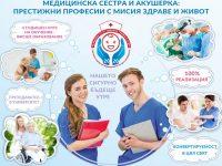 """Пред ученици в Плевен днес представят професиите """"Медицинска сестра"""" и """"Акушерка"""""""