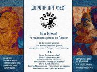 """Днес и утре в Плевен ще се проведе """"Дориан арт фест"""""""