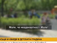 Крясъци и обиди в детска градина в Плевен, родители направили аудиозапис