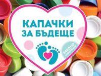 """""""Капачки за бъдеще"""" със спирка в Плевен, каузата – закупуване на детска линейка"""