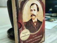 Книга за Раковски ще бъде представена в Кнежа