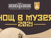 Музикален спектакъл и две изложби ще са част от Нощта на музеите и галериите в РИМ – Плевен