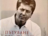 """Президентът Георги Първанов представя в Плевен книгата си """"Пътуване към паметта"""""""