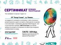 """Второкласници от ОУ """"Лазар Станев"""" – Плевен участваха в инициативата """"Великден без отпадъци"""""""