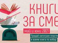 """Кампанията """"Книги за смет"""" със спирка тази събота в Плевен"""