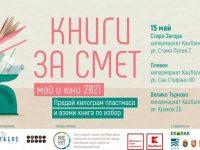 """Кампанията """"Книги за смет"""" със спирка днес в Плевен"""