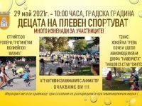 Спортен празник за деца ще се проведе в Градската градина