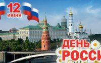 12 юни – Ден на Русия