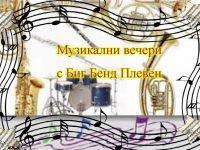 """""""Лятото в бенда"""" стартира от днес в Плевенсъс световни музикални бисери"""