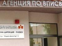 Общински съвет – Плевен удължи договори за безвъзмездно ползване на общински имоти от РУО – Плевен и Агенцията по вписванията