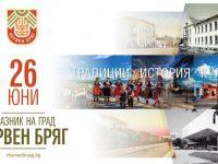 Кметът д-р Цветан Костадинов с приветствие по повод 26 юни – Ден на град Червен бряг