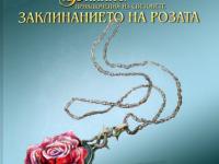 Нов български фентъзи роман ще бъде представен в Плевен