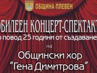 """С концерт-спектакъл тази вечер посреща своя юбилей Общински хор """"Гена Димитрова"""""""