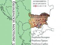 """Международна изложба на мозайки """"Балкански мостове 3"""" ще бъде открита днес в Плевен"""