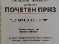 """Плевен за Плевен"" с почетен приз ""Добродетел 2020"" на Националното сдружение на сираците"