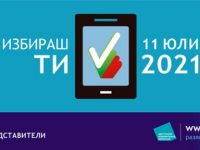 Гласоподавателите в област Плевен избират днес своите 9 депутати в 46-то НС
