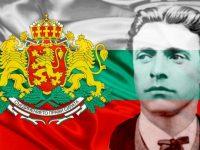 184 години от рождението на Апостола на свободата Васил Левски