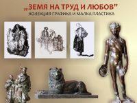 """Изложба """"Земя на труд и любов"""" ще бъде открита днес в ХГ """"Илия Бешков"""""""