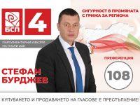 Стефан Бурджев: Народният представител трябва да не губи връзките с хората в селата и градовете!